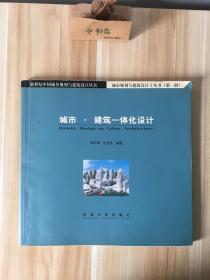 城市·建筑一体化设计