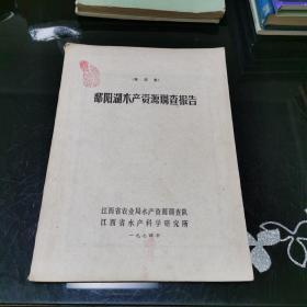 鄱阳湖水产资源调查报告(第四集)
