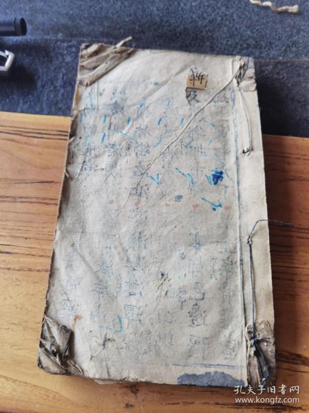木刻版杂字,前面缺半页,30页60面23x13.5cm