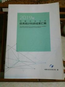 2019年 内蒙古自治区优秀统计科研成果汇编