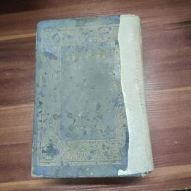 中国人名大辞典-民国二十年初版-厚册精装