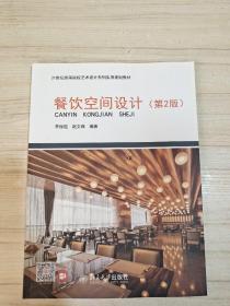 餐饮空间设计(第2版)李振煜等