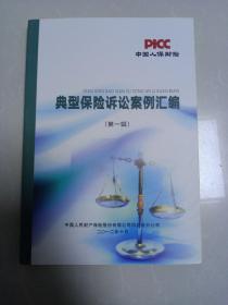 中国人保  典型保险诉讼案例汇编第一辑