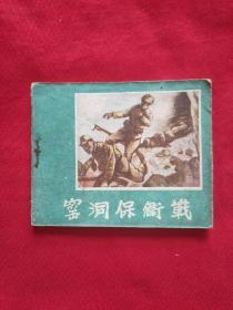 连环画《窑洞保卫战》60年一版一印