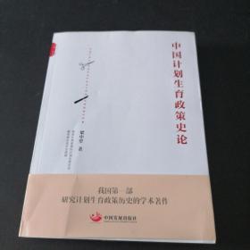 中国计划生育政策史论