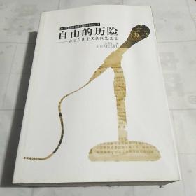 自由的历险.中国自由主义新闻思想史