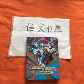 宇宙英雄奥特曼系列.超宇宙奥特英雄X档案.专用收藏册(80张卡片)