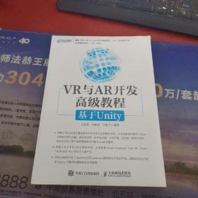 VR与AR开发高级教程:基于Unity【全新未开封 】书脊梁 有磨损