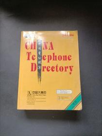 中国电话号簿 2003/2004