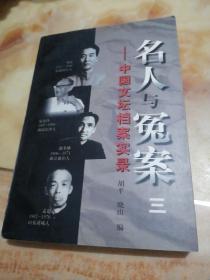 名人与冤案:中国文坛档案实录.三