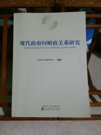现代政府间财政关系研究