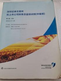 深圳证券交易所拟上市公司财务总监培训班(中级班)