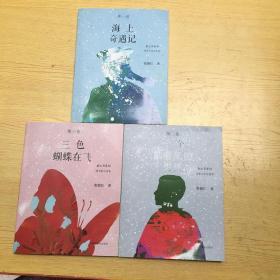 童心糸列(1.海上奇遇记.2.一个站着死的男孩.3.三色蝴蝶在飞.)16开.3卷合售【M--22】