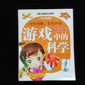 游戏中的科学/中国儿童成长必读书系列