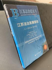 江苏法治蓝皮书:江苏法治发展报告No.7(2018-2019)