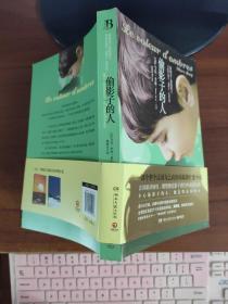 偷影子的人 [法]马克·李维 湖南文艺出版社