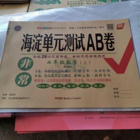 海淀单元测试AB卷 七年级上册 数学 湘教版