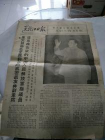 黑龙江日报1969年10月15日(伟大的领袖毛主席万岁,万岁,万万岁!)