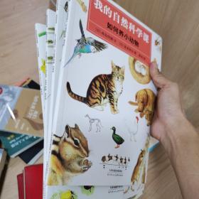 【全4册】我的自然科学课 如何养昆虫 如何养小动物 如何种蔬菜 如何养水生物 3-6岁学前班儿童早教认知启蒙百科科普书