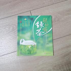 轻松喝绿茶