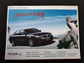 中华尊驰汽车宣传页