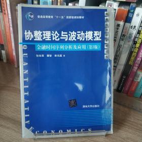 """协整理论与波动模型:金融时间序列分析及应用(第3版)/普通高等教育""""十一五""""国家级规划教材"""