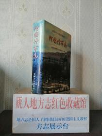 新疆维吾尔自治区地方志丛书----《阿图什市志》----虒人荣誉珍藏