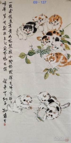 孙菊生精品《猫趣图》一幅,猫咪,四尺整纸,69厘米//137厘米