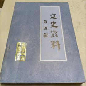 东营市政协文史资料  第五辑