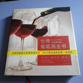 世界葡萄酒全書(精裝)