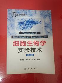 细胞生物学实验技术(第2版)