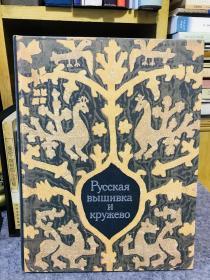 俄文原版,俄罗斯刺绣与花边,俄罗斯民间刺绣艺术书籍,大量精美刺绣花边图案,1982年印