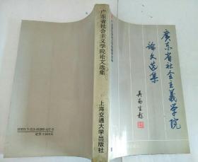 东省社会主义学院教研室