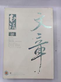 """书法2017年第4期武汉名胜印;说文解字-""""秋""""。"""