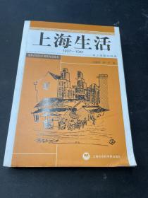 上海生活:上海生活1937-1941(吴健熙签赠本)