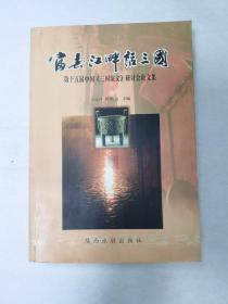 富春江畔话三国(第十五届中国《三国演义》研讨会论文集)