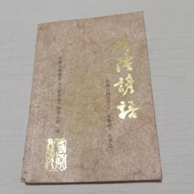 民族民间文学《三套集成》丛书之三:晴隆谚语