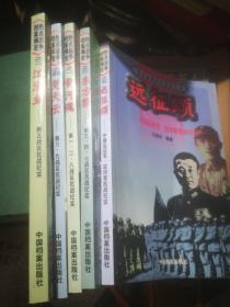 热点战争档案揭密     (全五册)