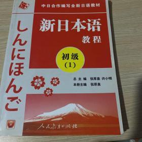 中日合作编写全新日语教材:新日本语教程初级两本合售