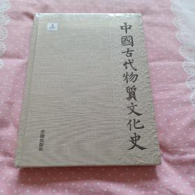 中国物质文化史.玻璃器