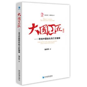 大国工匠——寻找中国缺失的工匠精神(华夏智库·新管理丛书)❤ 杨乔雅 著 经济管理出版社9787509647714✔正版全新图书籍Book❤