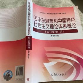 毛泽东思想和中国特色社会主义理论体系概论(2015年修订版)~