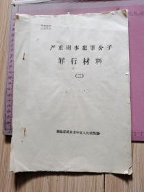 严重刑事犯罪分子罪行材料(二) 1983年11月、16开、武汉市中级人民法院编