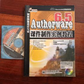 Authorware 6.5课件制作实例教程