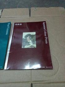 浮世绘 (彩色艺术经典图书馆·04)