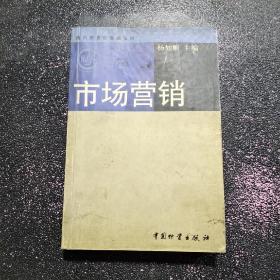 国内贸易部部编教材:市场营销(第3版)