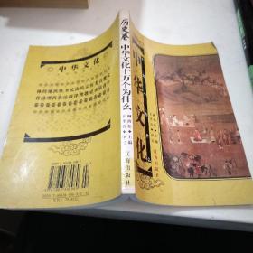 中华文化十万个为什么.第一辑.历史卷