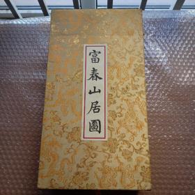 富春山居图 元·黄公望 丝绸珍藏版 卷轴长卷