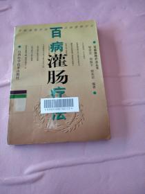 百病灌肠疗法 馆藏书