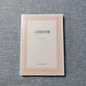 艺文丛刊三辑:小仓山房尺牍